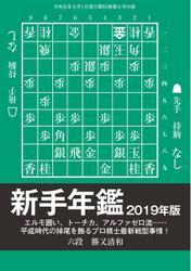 将棋世界 付録 (2019年6月号)