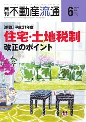 月刊 不動産流通 (2019年6月号)