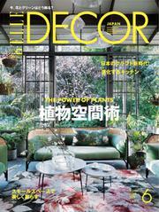 ELLE DECOR(エルデコ)  (2019年6月号)
