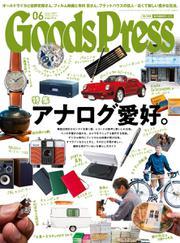 月刊GoodsPress(グッズプレス) (2019年6月号)
