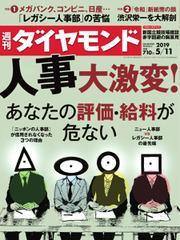 週刊ダイヤモンド (2019年5/11号)