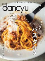 dancyu(ダンチュウ) (2019年6月号)