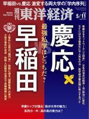 週刊東洋経済 (2019年5/11号)