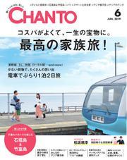 CHANTO(チャント) (2019年6月号)