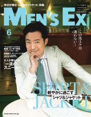 MEN'S EX(メンズイーエックス) (2019年6月号)