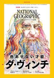 ナショナル ジオグラフィック日本版 (2019年5月号)