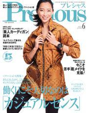 Precious(プレシャス) (2019年6月号)