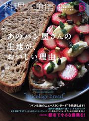 料理通信 (2019年6月号)