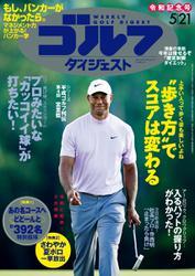 週刊ゴルフダイジェスト (2019/5/21号)