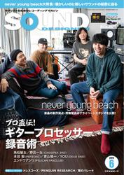 SOUND DESIGNER (サウンドデザイナー) (2019年6月号)