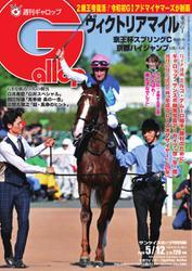 週刊Gallop(ギャロップ) (5月12日号)