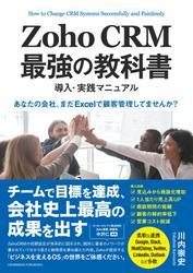 Zoho CRM 最強の教科書 導入・実践マニュアル 「あなたの会社、まだExcelで顧客管理してませんか?」