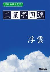 学研の日本文学 二葉亭四迷 浮雲