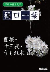 学研の日本文学 樋口一葉 闇桜 うもれ木 十三夜 うつせみ ゆく雲