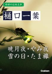 学研の日本文学 樋口一葉 暁月夜 やみ夜 雪の日 たま襷