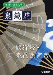 学研の日本文学 泉鏡花 歌行燈 売色鴨南蛮