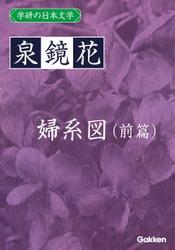 学研の日本文学 泉鏡花 婦系図(前篇)