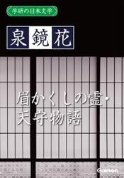 学研の日本文学 泉鏡花 天守物語 眉かくしの霊