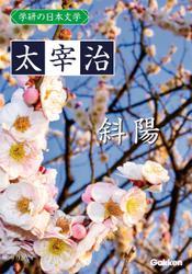 学研の日本文学 太宰治 斜陽