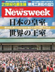 ニューズウィーク日本版 (2019年5/14号)