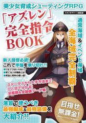 美少女育成シューティングRPG 「アズレン」完全指令BOOK