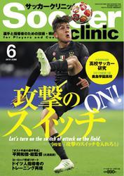 サッカークリニック (2019年6月号)