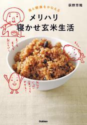 美と健康をかなえる メリハリ寝かせ玄米生活 おいしく食べて、ダイエットも健康もかなえる