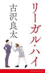 リーガルハイ【脚本】