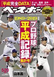 週刊ベースボール (2019年5/20号)