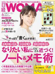 日経ウーマン (2019年6月号)
