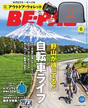 BE-PAL(ビーパル) (2019年6月号)