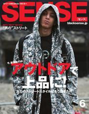 SENSE(センス) (2019年6月号)