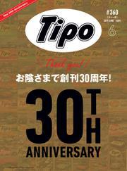 Tipo(ティーポ) (No.360)
