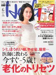 日経ヘルス (2019年6月号)