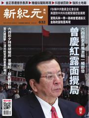 新紀元 中国語時事週刊 (632号)