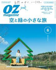 OZmagazine (オズマガジン)  (2019年6月号)