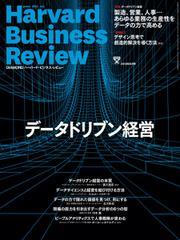 DIAMONDハーバード・ビジネス・レビュー (2019年6月号)