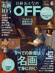 日経おとなのOFF (2019年6月号)