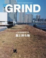 GRIND(グラインド) (93号)