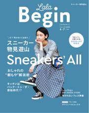 LaLaBegin(ララビギン) (Begin6月号臨時増刊 6・7 2019)