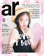 ar(アール) (2019年6月号)