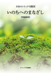 いのちへのまなざし【増補新版】