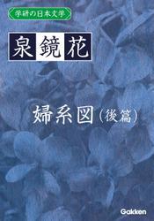 学研の日本文学 泉鏡花 婦系図(後篇)