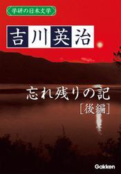 学研の日本文学 吉川英治 忘れ残りの記(後編)