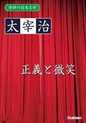 学研の日本文学 太宰治 正義と微笑