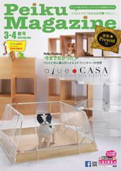 Peiku Magazine (94号)