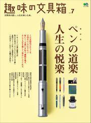 趣味の文具箱 (Vol.7)