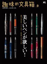 趣味の文具箱 (Vol.9)
