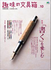 趣味の文具箱 (Vol.10)