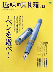 趣味の文具箱 (Vol.12)